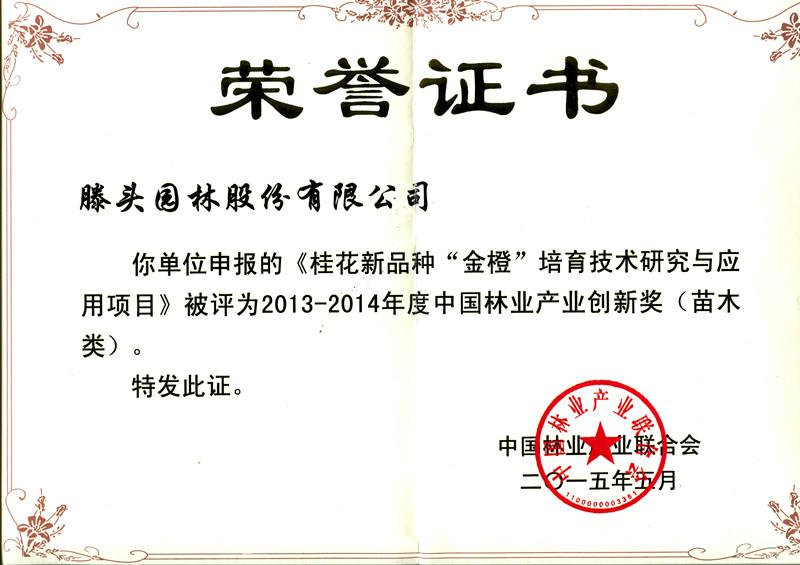 浙江省著名商标�y.i_浙江滕头园林股份有限公司-企业荣誉